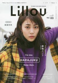 """Lillou <Vol.3(2018 NOVE>  サンエイムック わたしが好きな原宿の""""いま"""""""