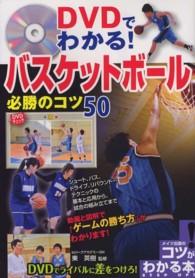 DVDでわかる!バスケットボ-ル必勝のコツ50 コツがわかる本