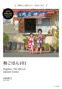 和ごはん101 - Wagohan: The ABCs of Japa