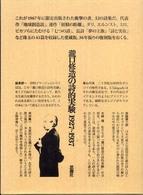 瀧口修造の詩的実験-1927~1937(復刻版)