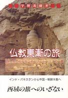 仏教東漸の旅