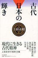 古代日本の輝き