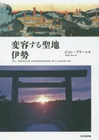 Henyō suru Seichi: Ise