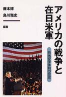 アメリカの戦争と在日米軍