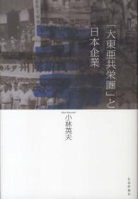 「大東亜共栄圏」と日本企業