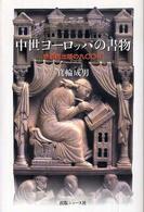 中世ヨーロッパの書物