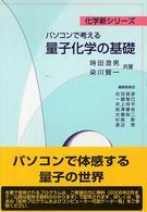 온라인 서점으로 이동 ISBN:4785332158
