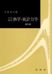 온라인 서점으로 이동 ISBN:4785380322