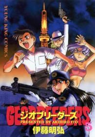 ジオブリーダーズ 5 (ヤングキングコミックス)