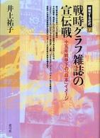 戦時グラフ雑誌の宣伝戦-十五年戦争下の「日本」イメージ