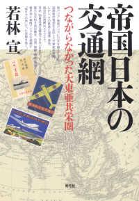 帝国日本の交通網-つながらなかった大東亜共栄圏
