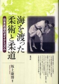 海を渡った柔術と柔道―日本武道のダイナミズム