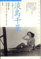 淡島千景―女優というプリズム―