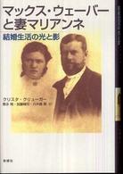 マックス・ウェ-バ-と妻マリアンネ ― 結婚生活の光と影
