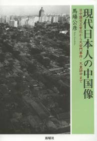 現代日本人の中国像-日中国交正常化から天安門事件・天皇訪中まで