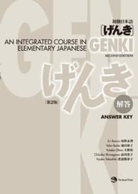 初級日本語「げんき」 <解答>  (第2版)
