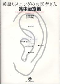 英語リスニングのお医者さん <集中治療編>