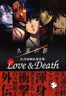 久遠の絆 公式原画&設定集―Love&Death