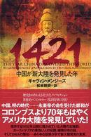 1421―中国が新大陸を発見した年
