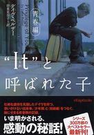 """""""It""""(それ)と呼ばれた子 青春編 (ヴィレッジブックス)"""