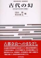 古代の幻-日本近代文学の〈奈良〉