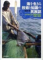 海を生きる技術と知識の民族誌-マダガスカル漁撈社会の生態人類学