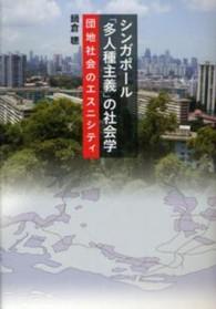 シンガポ-ル「多人種主義」の社会学 - 団地社会のエスニシティ