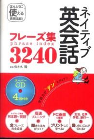 ネイティブ英会話フレ-ズ集3240