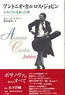 アントニオ・カルロス・ジョビン