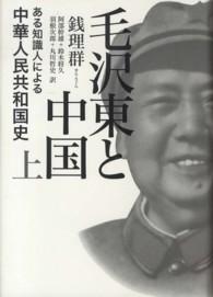 毛沢東と中国の画像