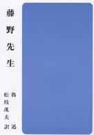 藤野先生 (集団読書テキスト (B47))