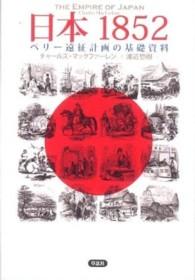 日本1852