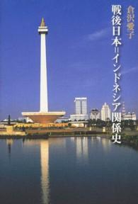 戦後日本=インドネシア関係史