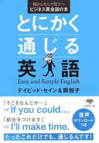 とにかく通じる英語 - 超かんたんで役立つビジネス英会話の本 草思社文庫