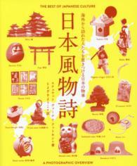 日本風物詩 - 海外から訪れた人たちを惹きつける日本の物事