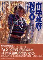 市民・政府・NGO