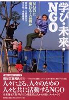 学び・未来・NGO