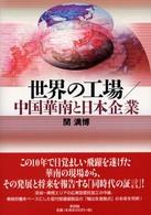 世界の工場/と中国華南と日本企業