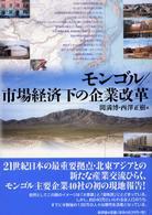 モンゴル/市場経済下の企業改革