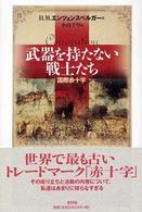 武器を持たない戦士たち-国際赤十字