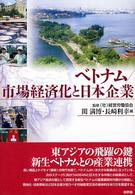 ベトナム/市場経済化と日本企業