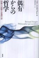 偶有(アクシデント)からの哲学−技術と記憶と意識の話−