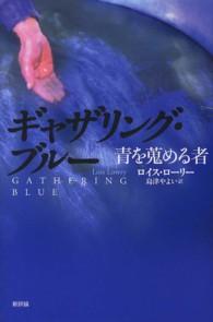 ギャザリング・ブル- - 青を蒐める者