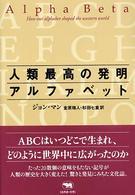人類最高の発明アルファベット: 紀伊國屋書店BookWeb