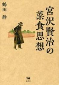 宮沢賢治の菜食思想