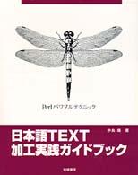 日本語TEXT加工実践ガイドブック―Perlパワフルテクニック