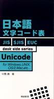 日本語文字コード表 (desk side series)