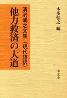 他力救済の大道―清沢満之文集(現代語訳)