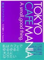 東京カフェマニア