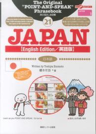 Japan - 日本語 ここ以外のどこかへ! 旅の指さし会話帳